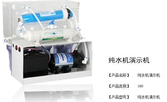 沁诺纯水机演示机