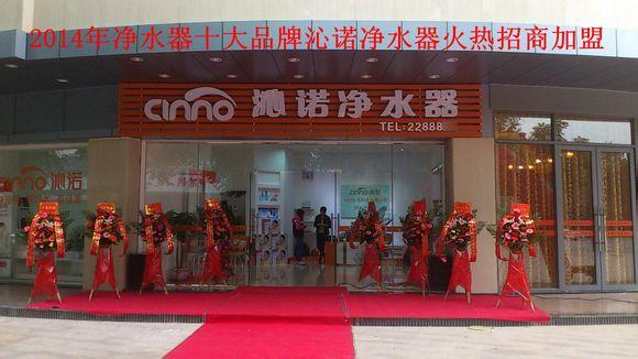 沁诺净水器代理加盟商店面
