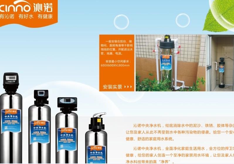 沁诺净水器用户安装示意图