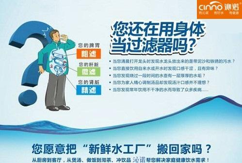 安装净水器的重要性