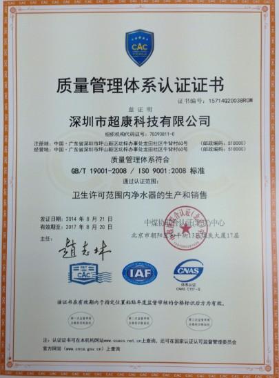 沁诺净水器厂家ISO证书