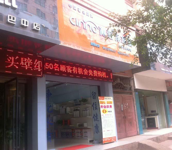 沁诺净水器专卖店外景