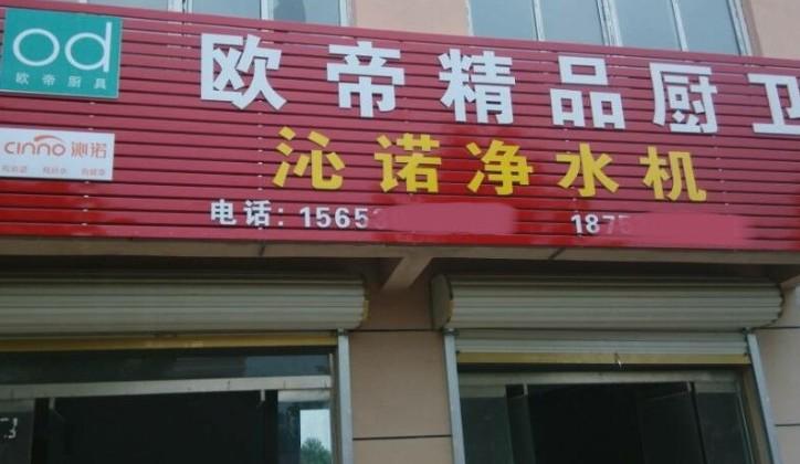 沁诺净水器山东菏泽专卖店
