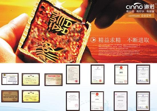 沁诺净水器品牌荣誉证书