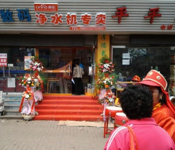 沁诺净水器专卖店开业