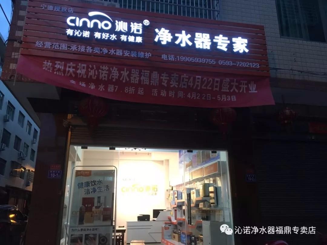 福建福鼎市沁诺净水器专卖店开业