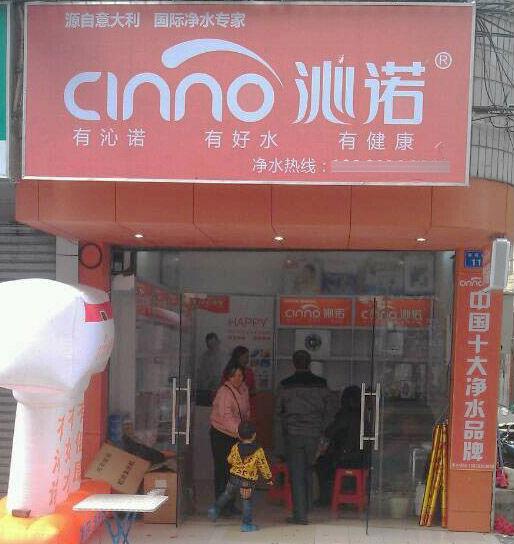 沁诺惠州专卖店