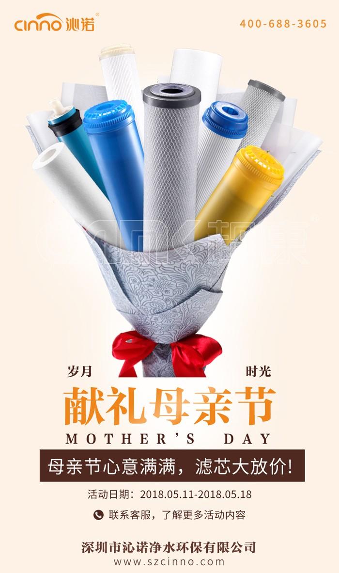 沁诺祝天下母亲节日快乐!