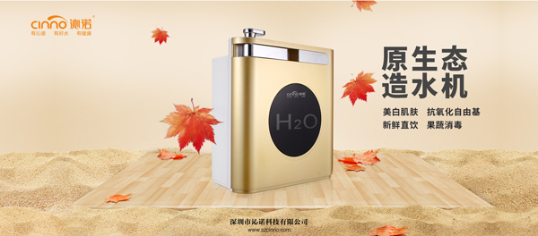 沁诺净水器品牌