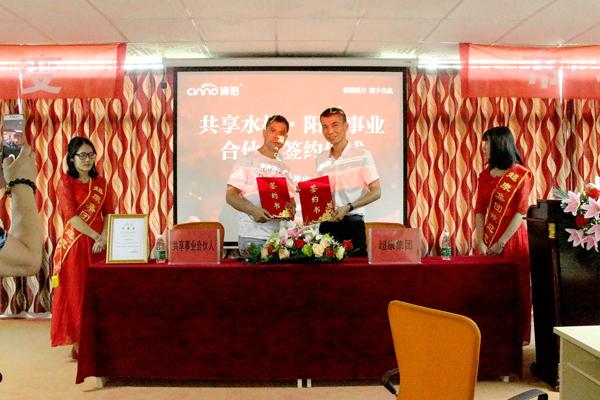 沁诺共享水机签约仪式