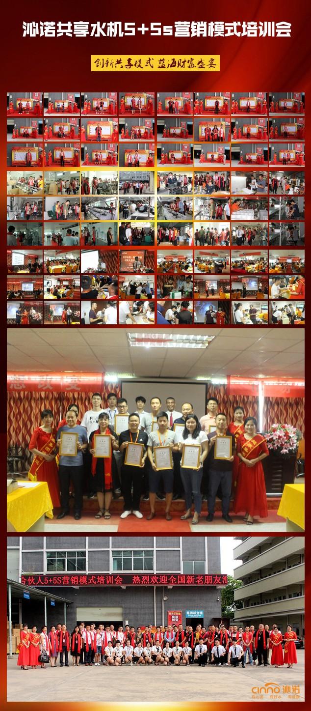 沁诺共享水机5+5S营销模式培训会