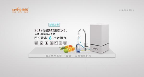 沁诺第五代富硒净水产品