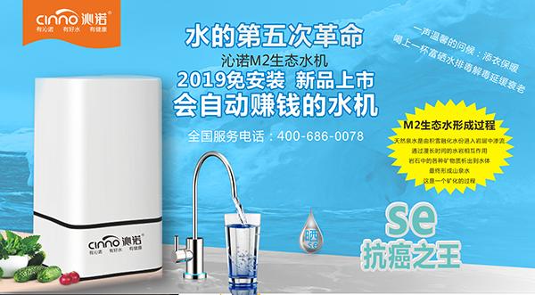 沁诺2019新品富硒生态水机