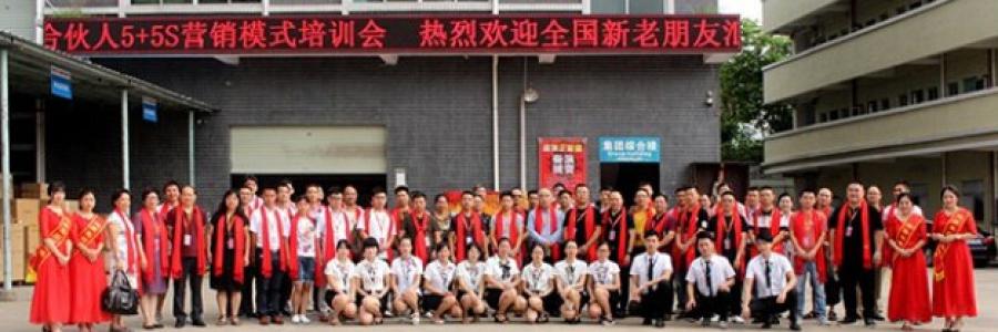 沁诺共享水机5+5s营销模式培训会圆满结束