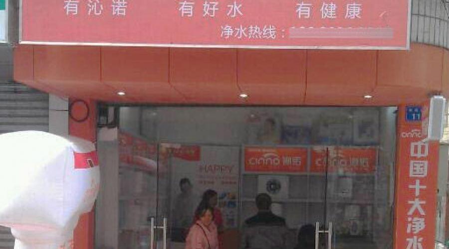 惠州专卖店